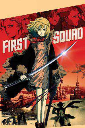 First Squad: The Moment Of Truth, On Demand Movie, Action DigitalMovies, Animated