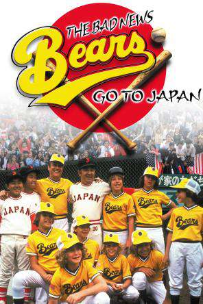 The Bad News Bears Go To Japan, On Demand Movie, Comedy DigitalMovies, Special Interest