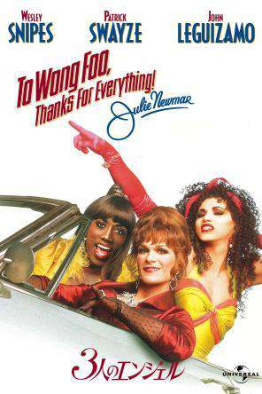 To Wong Foo, Thanks for Everything! Julie Newmar, On Demand Movie, Comedy DigitalMovies, Drama